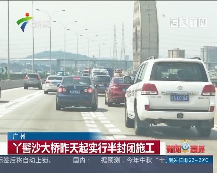 广州:丫髻沙大桥昨天起实行半封闭施工