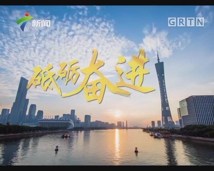 广东:《砥砺奋进》MV全国首发 粤味十足敢于创新