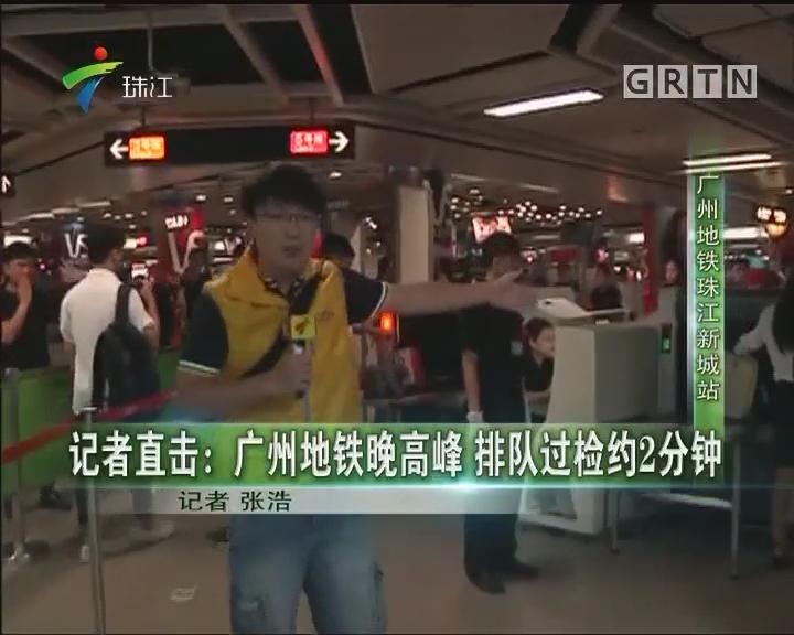 记者直击:广州地铁晚高峰 排队过检约2分钟
