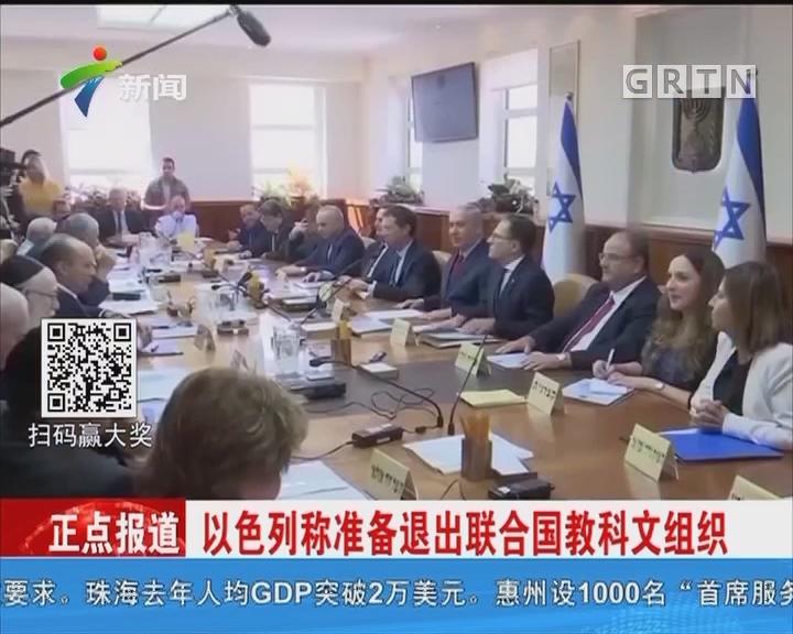 以色列称准备推出联合国教科文组织