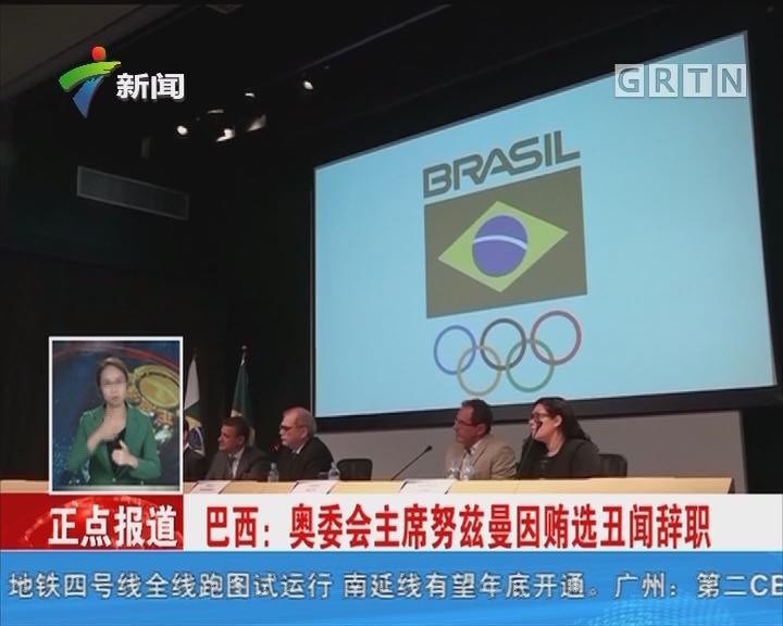 巴西:奥委会主席努兹曼因贿选丑闻辞职