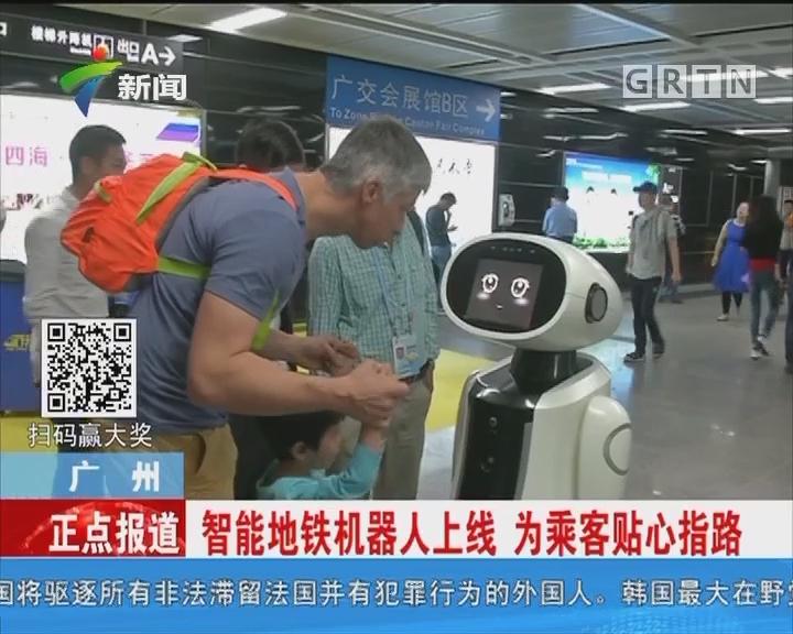 广州:智能地铁机器人上线 为乘客贴心指路