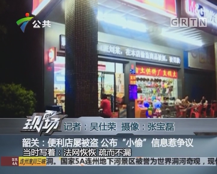 """韶关:便利店屡被盗 公布""""小偷""""信息惹争议"""