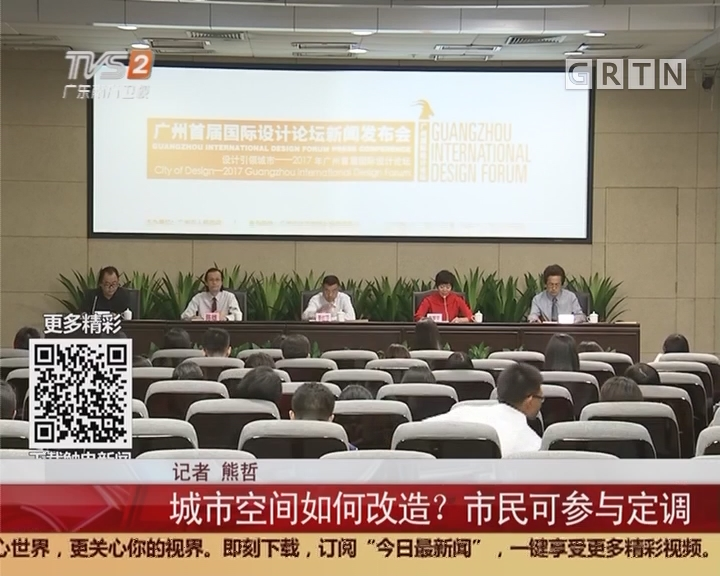 广州:城市空间如何改造?市民可参与定调
