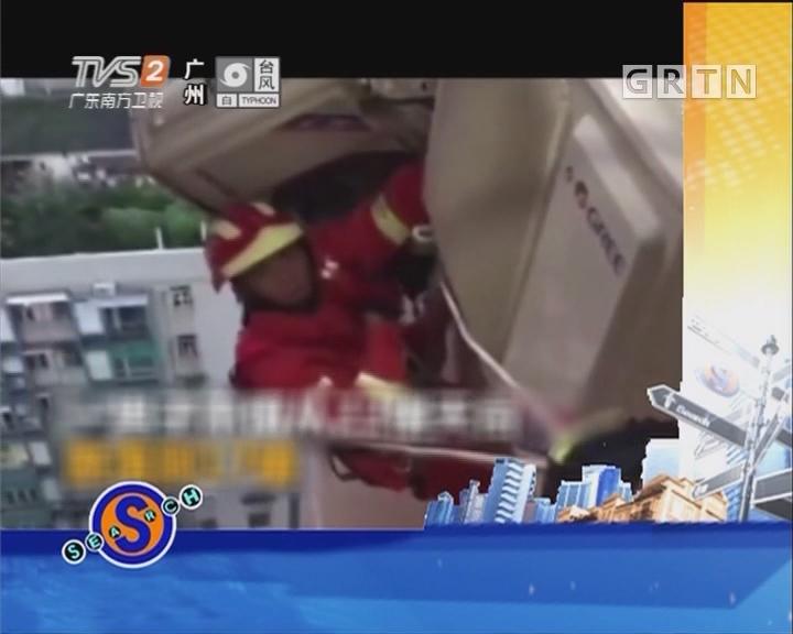 男子不慎倒挂空中 消防员悬空营救