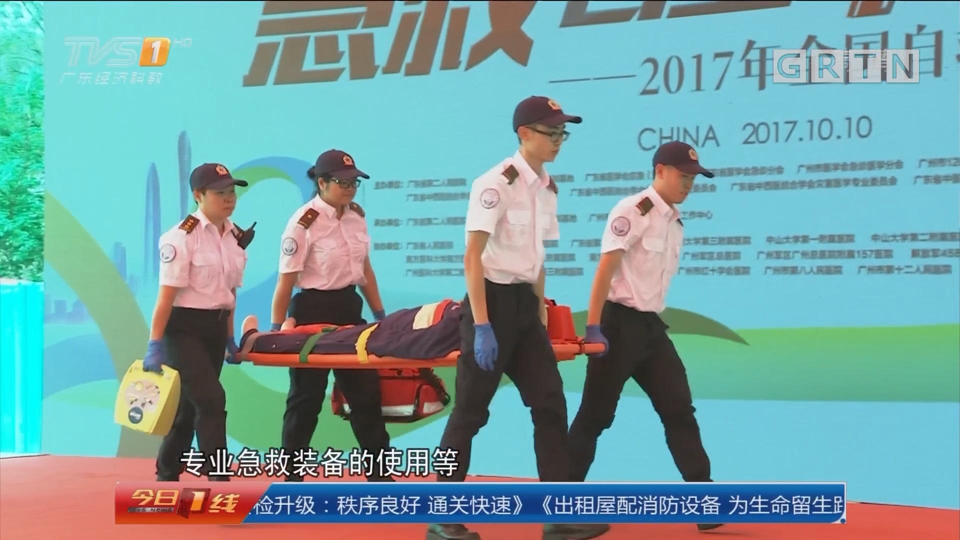 广州:全国自救互救日 开启生命绿色通道