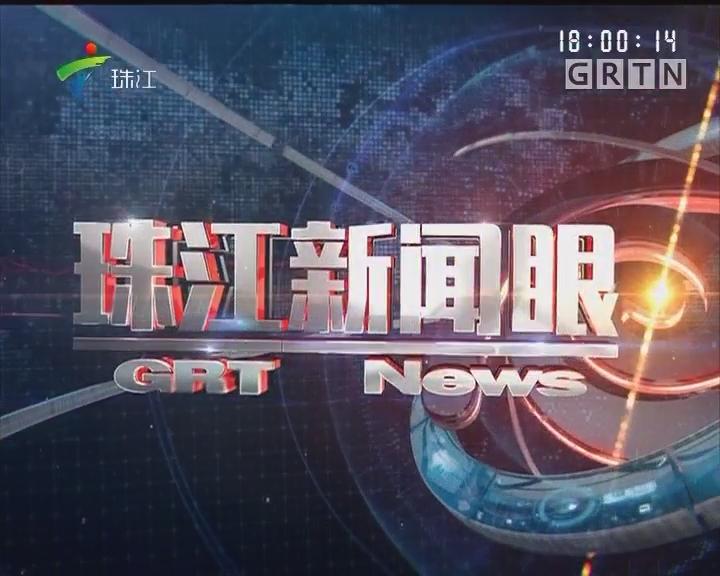 [2017-10-11]珠江新闻眼:广州东濠涌:多举并行 水清又明