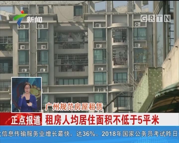 租房人均居住面积不低于5平米