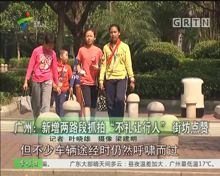 """广州:新增两路段抓拍""""不礼让行人""""街坊点赞"""