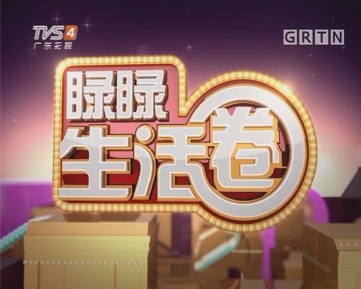 [2017-10-23]睩睩生活圈:金秋·蟹来袭