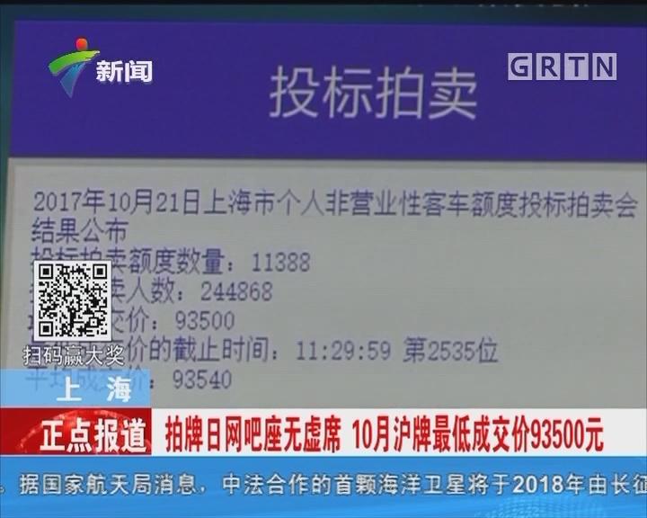 上海:拍牌日网吧座无虚席 10月沪牌最低成交价93500元