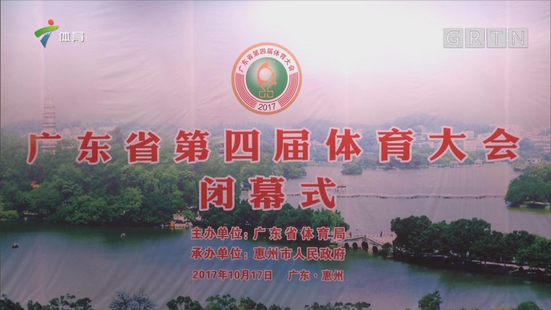 广东省第四届体育大会完美落幕