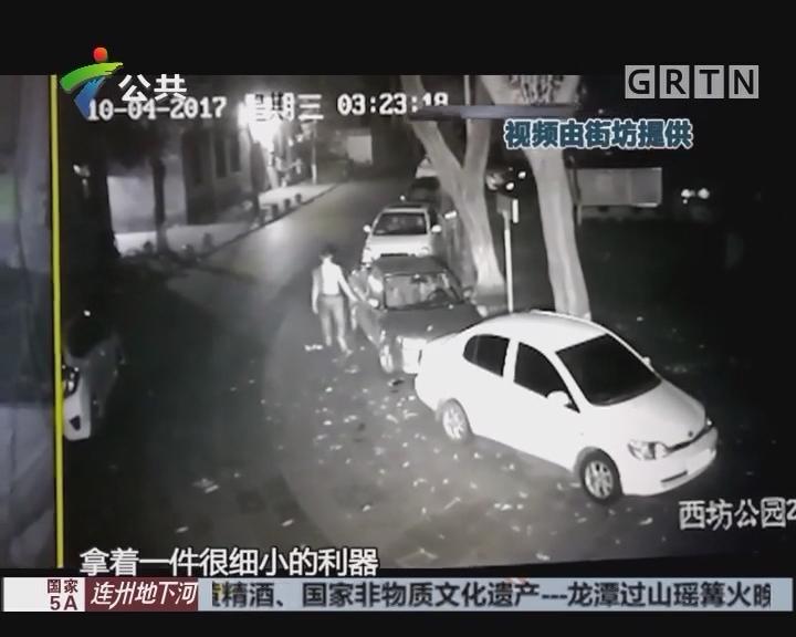 东莞:几十部车被划 居民希望尽早抓人