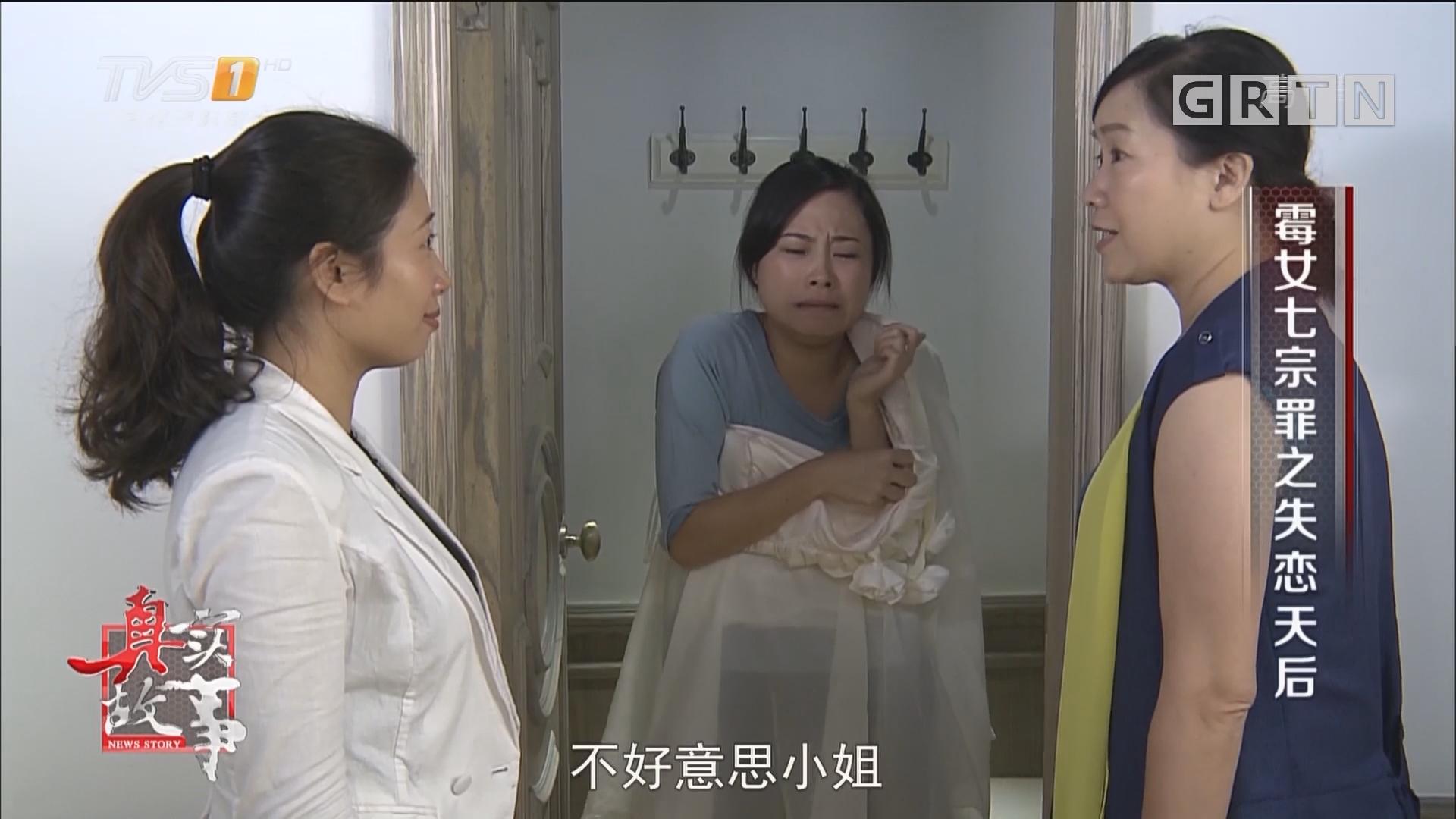 [HD][2017-10-18]真实故事:霉女七宗罪之失恋天后