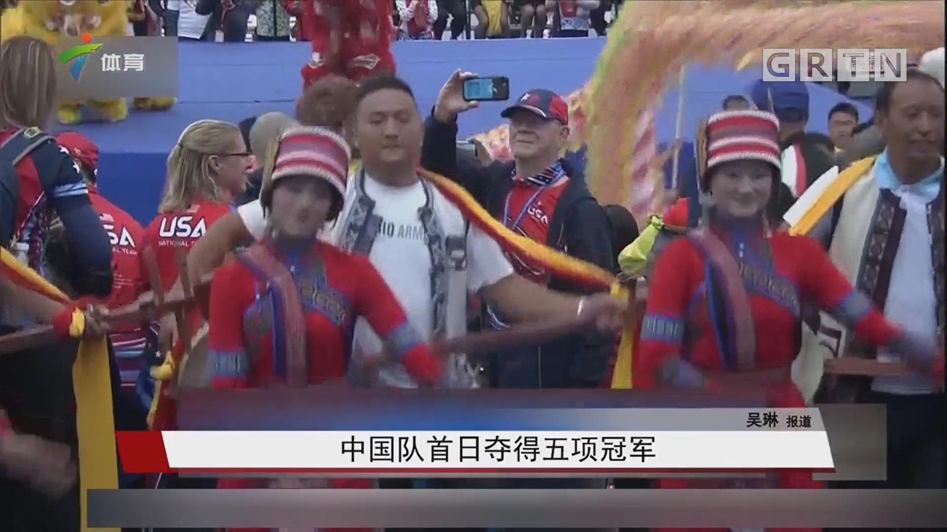 中国队首日夺得五项冠军