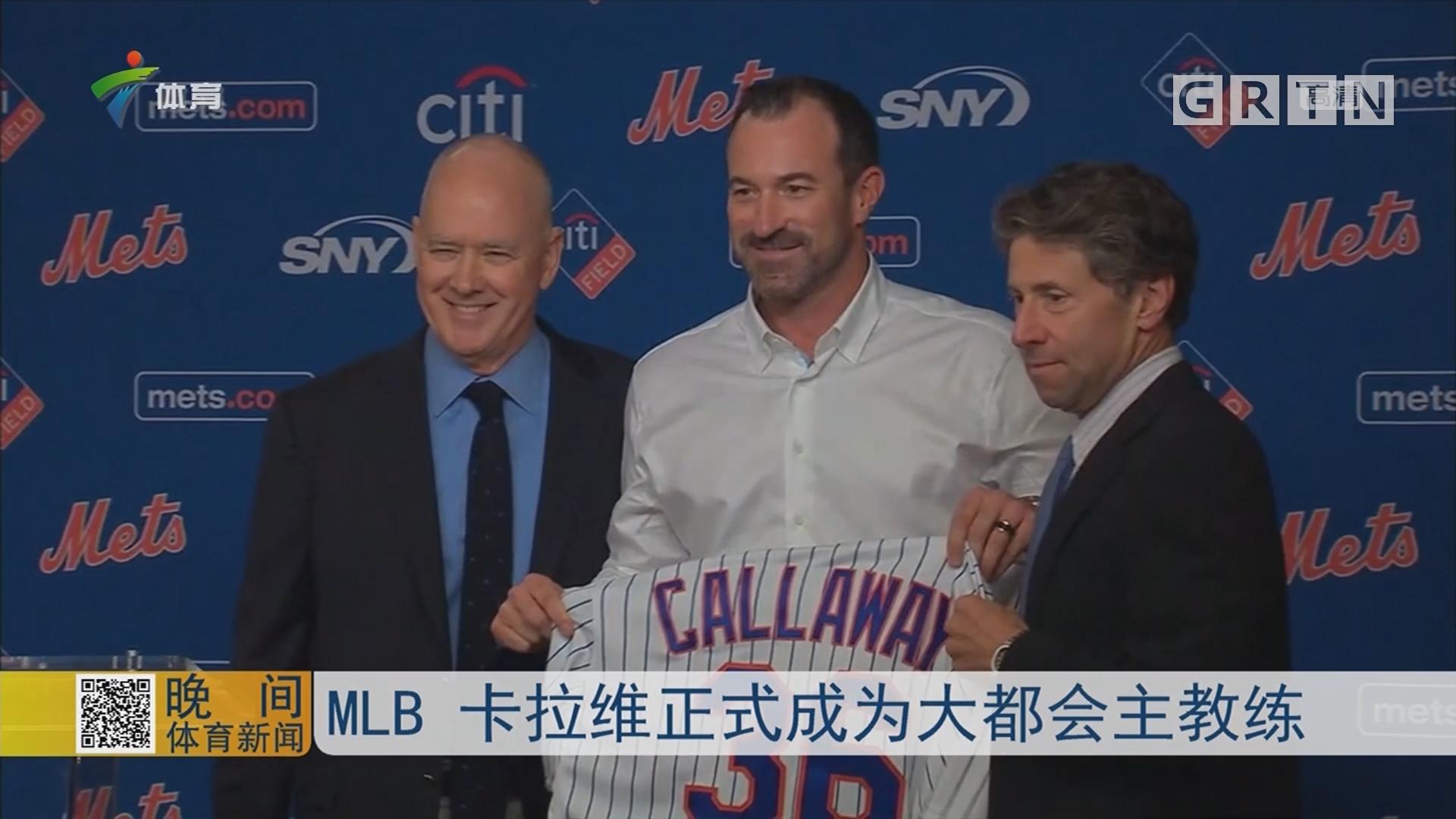 MLB 卡拉维正式成为大都会主教练