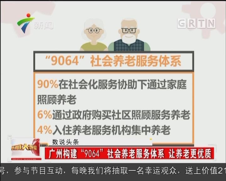 """广州构建""""9064""""社会养老服务体系 让养老更优质"""