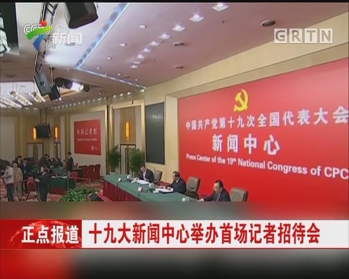十九大新闻中心举办首场记者招待会