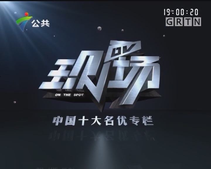 [2017-10-20]DV现场:佛山:上海村拍卖土地 村民期待分红