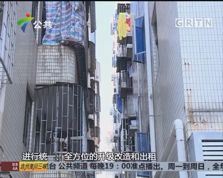 城中村管理难题多 深圳试水统一租赁