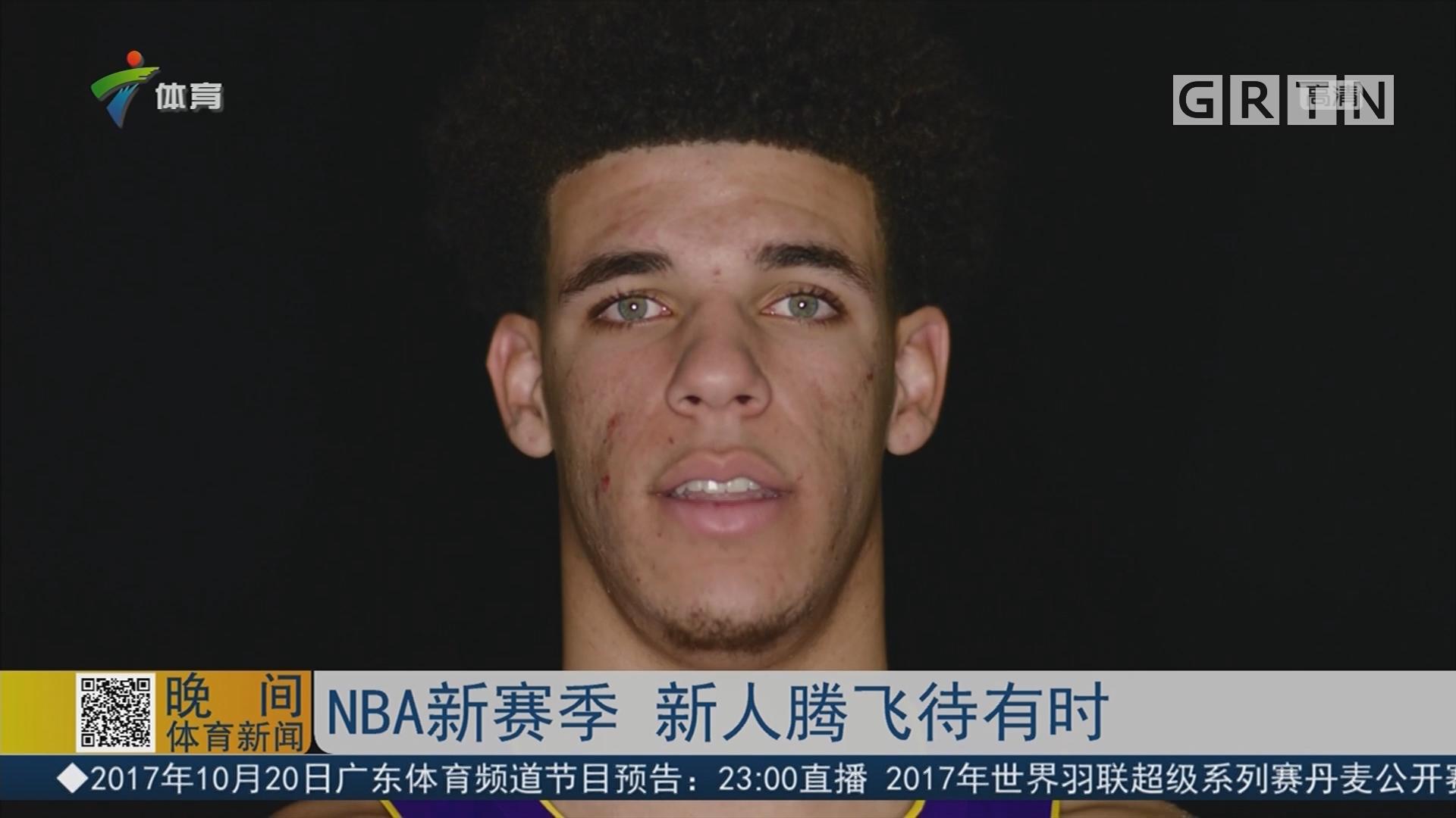 NBA新赛季 新人腾飞待有时