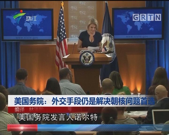 美国务院:外交手段仍是解决朝核问题首选