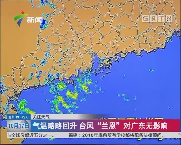 """关注天气:气温略略回升 台风""""兰恩""""对广东无影响"""