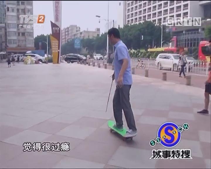 视障滑板队