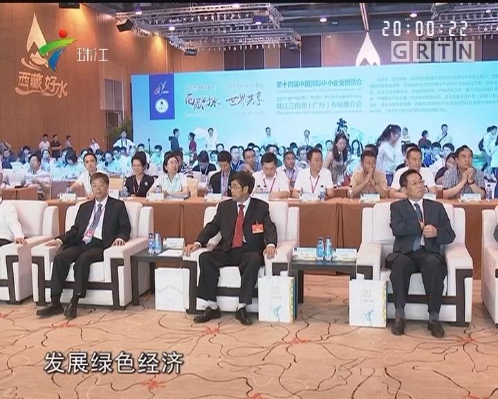 """""""西藏好水 世界共享""""珠三角推介活动举办"""