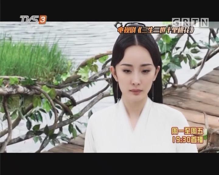 《三生三世十里桃花》人气火爆 杨幂赵又廷虐恋惹人怜