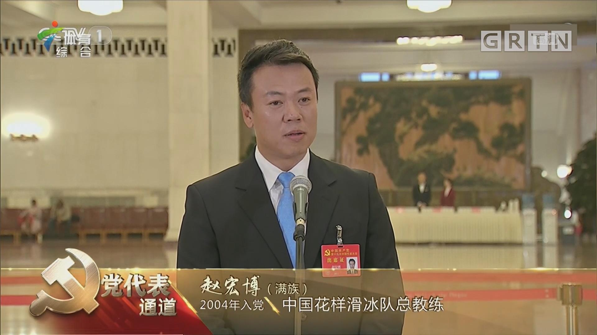 中国共产党第十九次全国代表大会即将开幕 十九大党代表通道正在直播