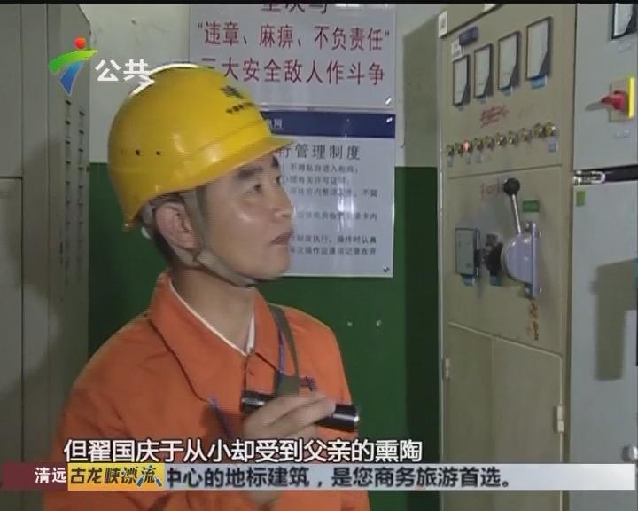我的名字我的中国心:配电运维工人翟国庆