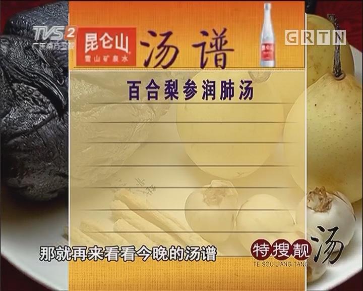 百合梨参润肺汤