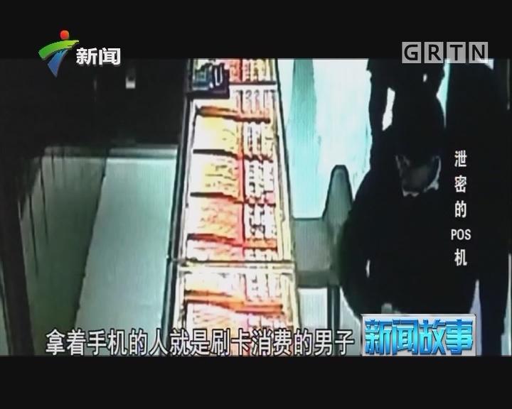 [2017-10-14]新闻故事:泄密的POS机