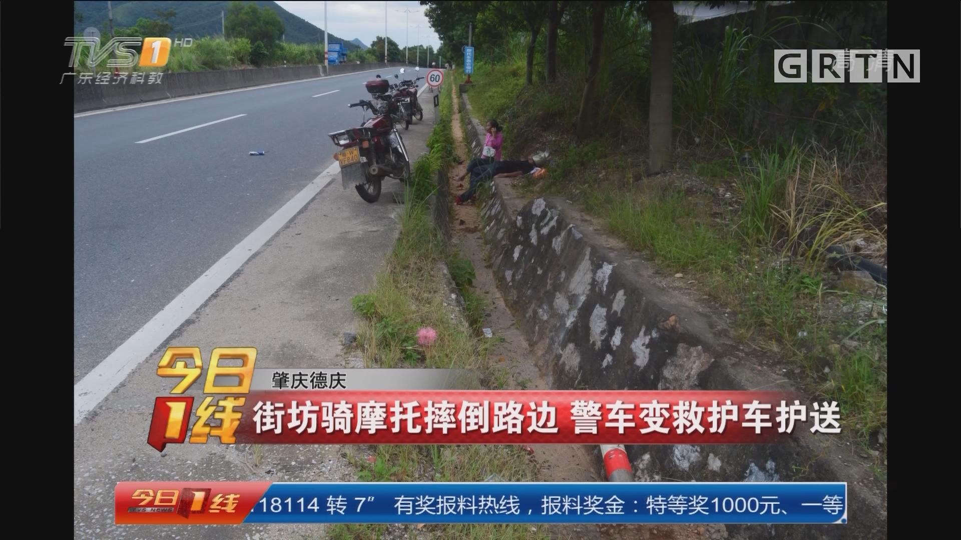 街坊骑摩托摔倒路边 警车变救护车护送