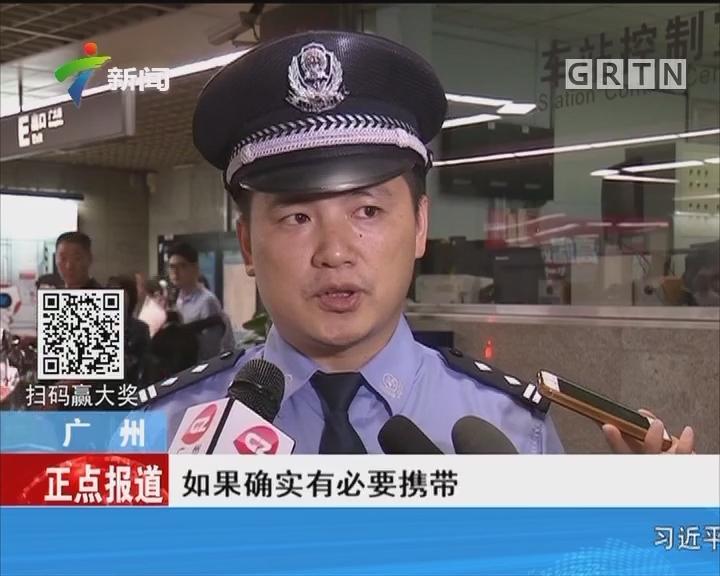 广州:地铁安检升级 治安秩序保持良好