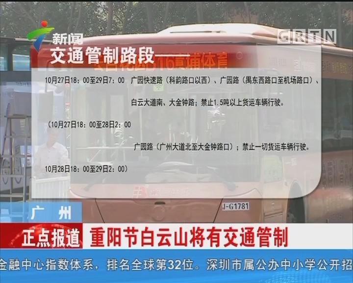 广州:市民错峰登高迎重阳节