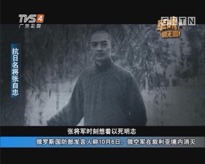 [2017-10-09]军晴剧无霸:军晴大揭秘:抗日名将张自忠