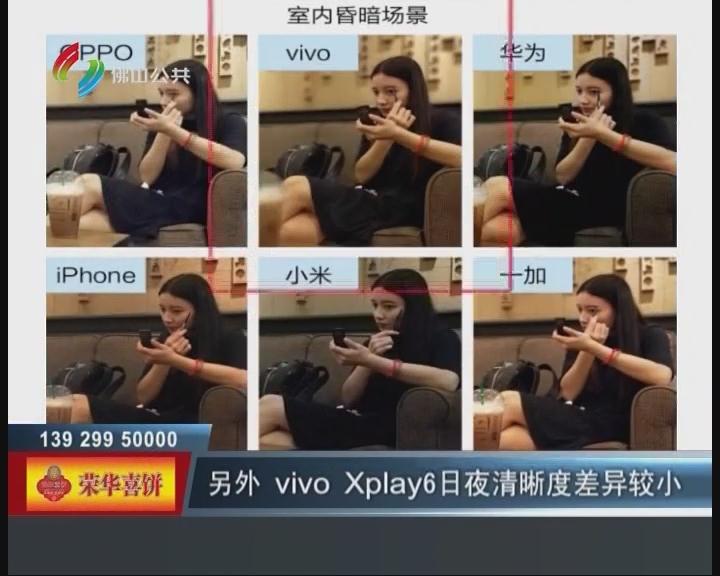 佛山:拍出完美出游照 记者测试双摄手机哪家强