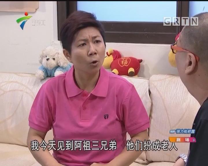 [2017-10-29]外来媳妇本地郎:我不要你变老