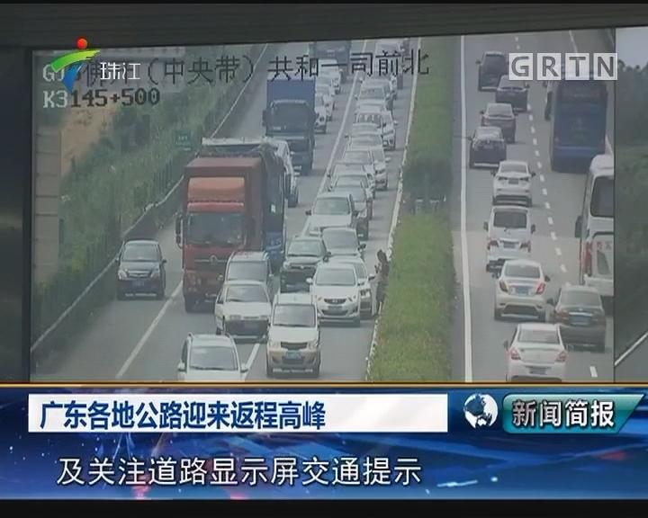 广东各地公路迎来返程高峰