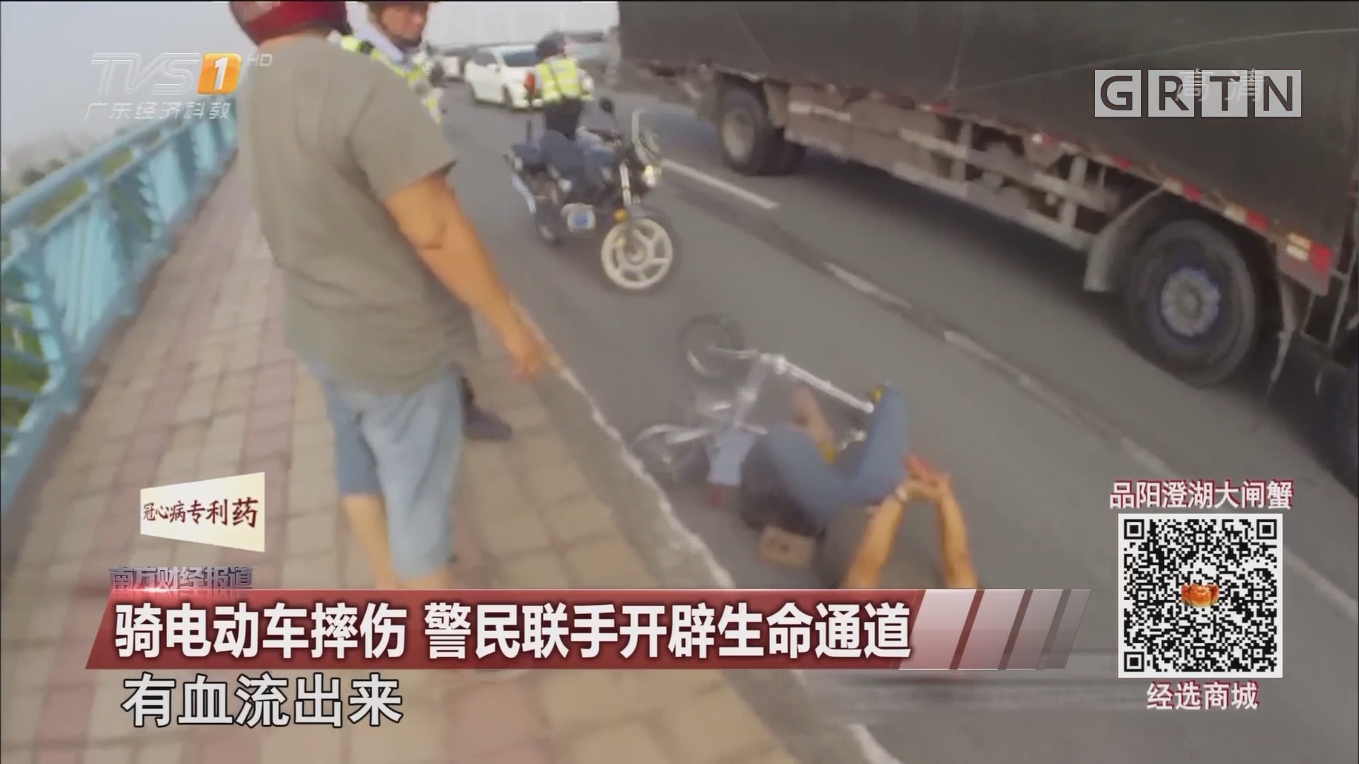 骑电动车摔伤 警民联手开辟生命通道