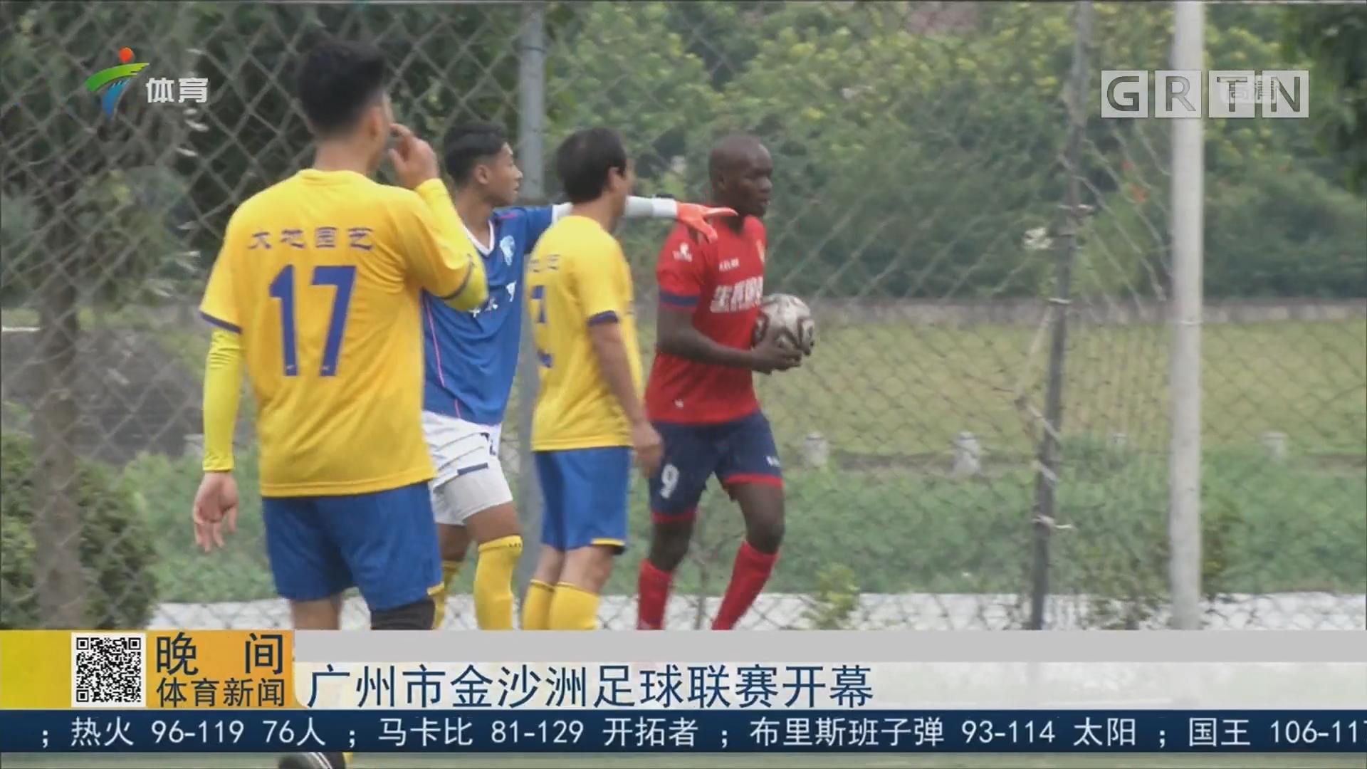 广州市金沙洲足球联赛开幕