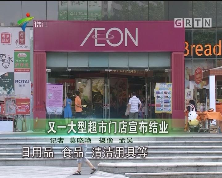 又一大型超市门店宣布结业