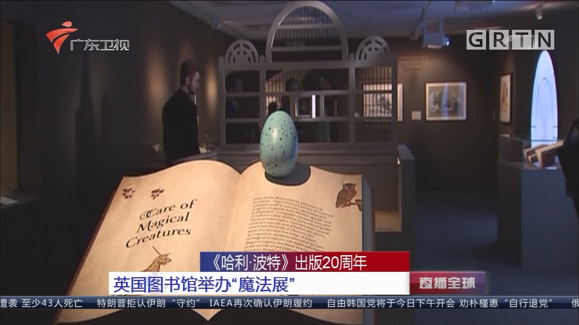 """《哈利·波特》出版20周年:英国图书馆举办""""魔法展"""""""