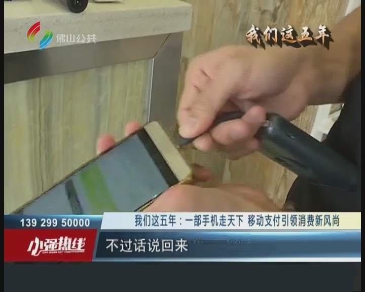 [2017-10-18]小强热线:我们这五年:一部手机走天下 移动支付引领消费新风尚