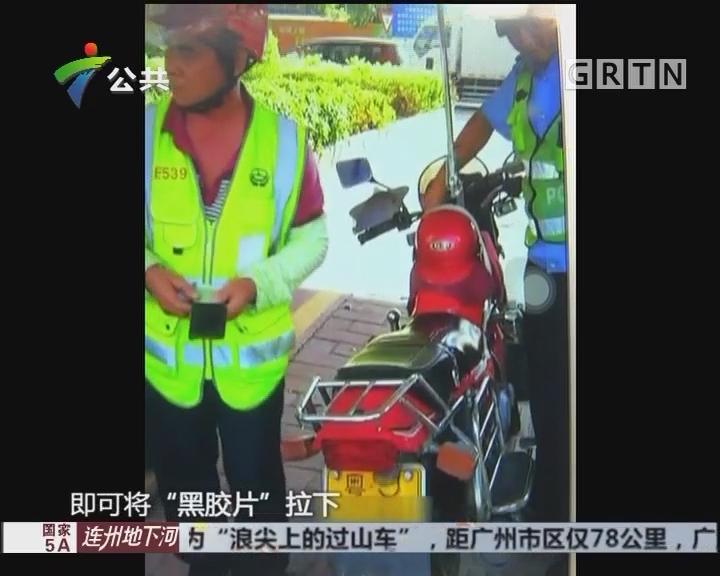 中山:为躲避交警追责 车主自创遮牌装备