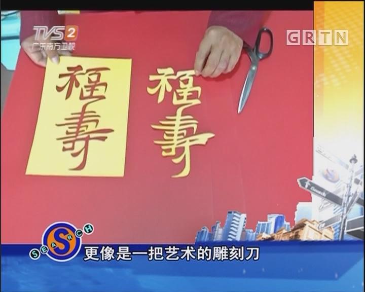 """六旬老伯用剪刀""""写""""书法"""