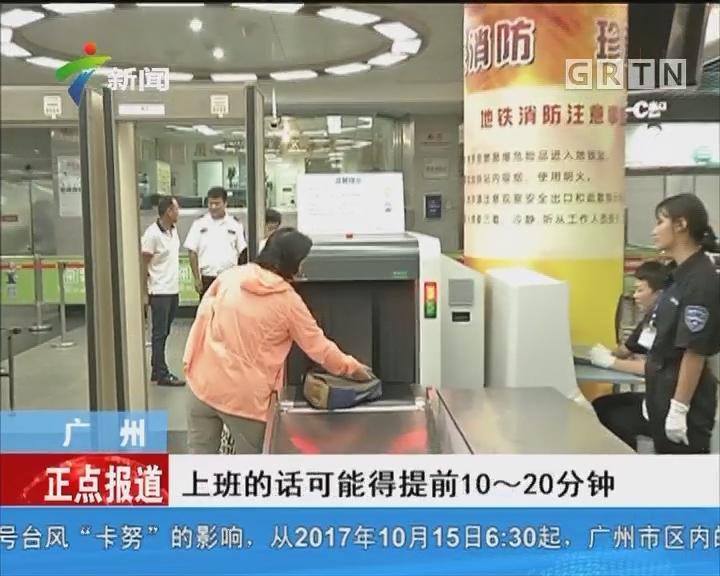 广州:安检地铁站今起增至20个