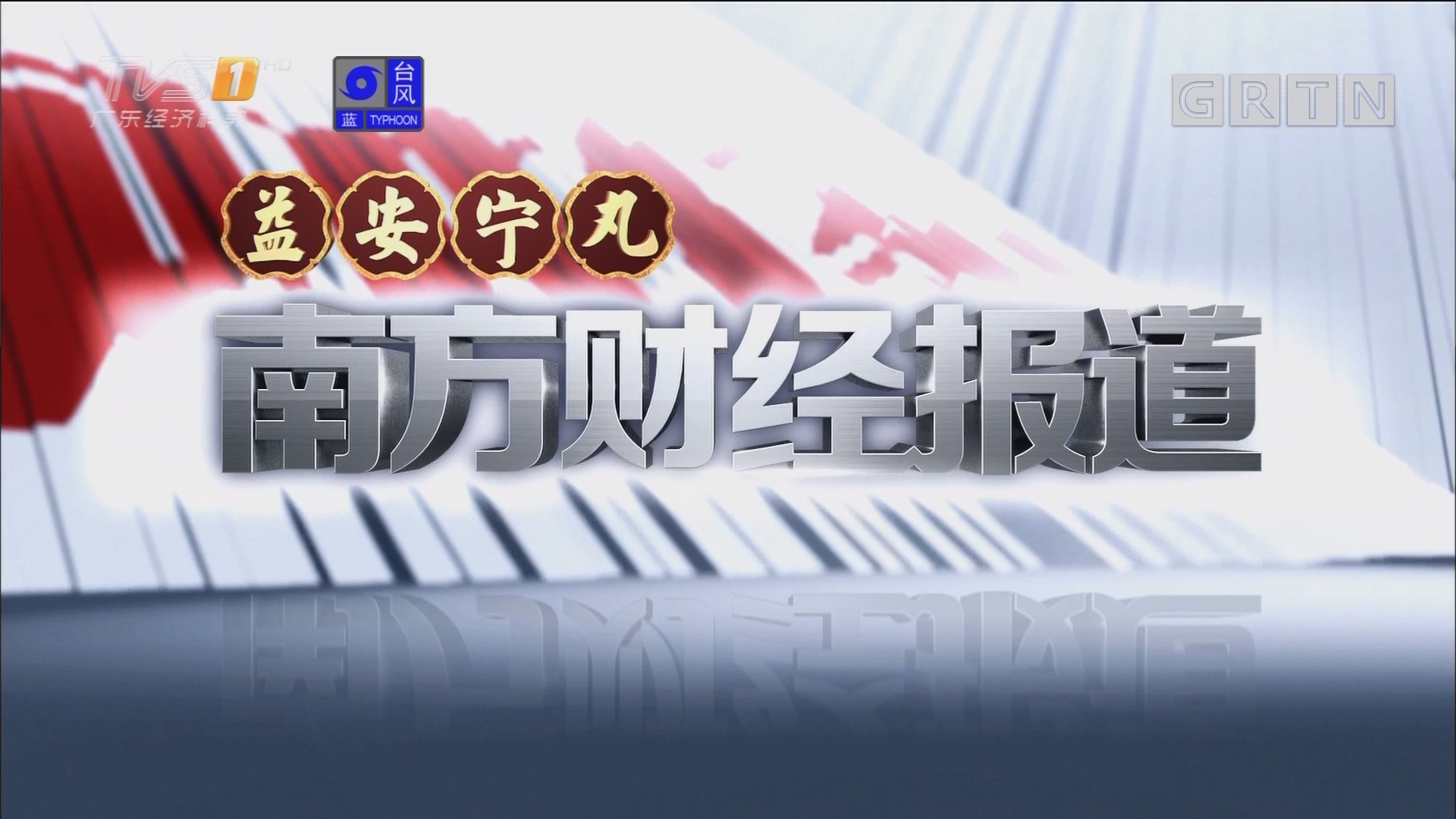 """[HD][2017-10-15]南方财经报道:""""卡努""""袭粤大风大雨一夜入秋"""